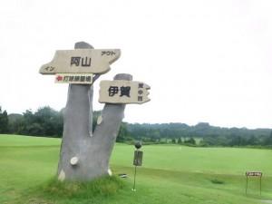 名阪チサンカントリークラブ3
